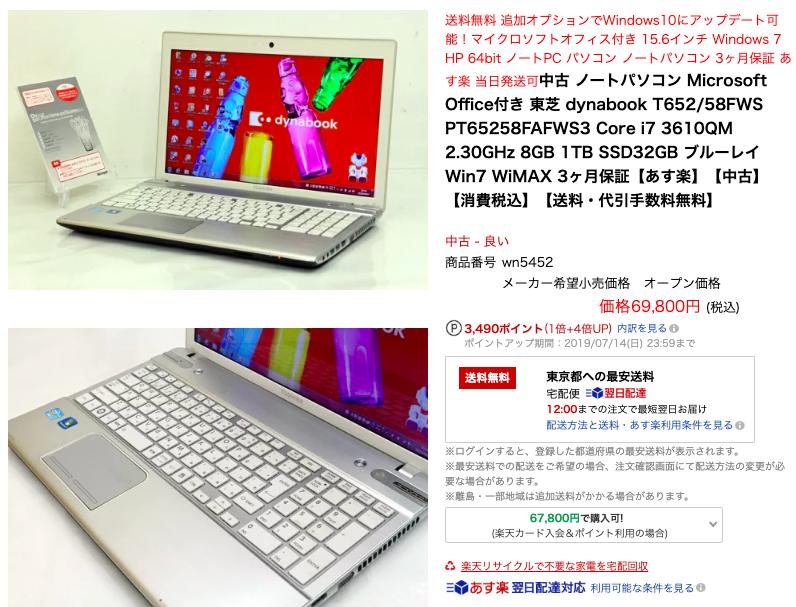 東芝 dynabook T652/58