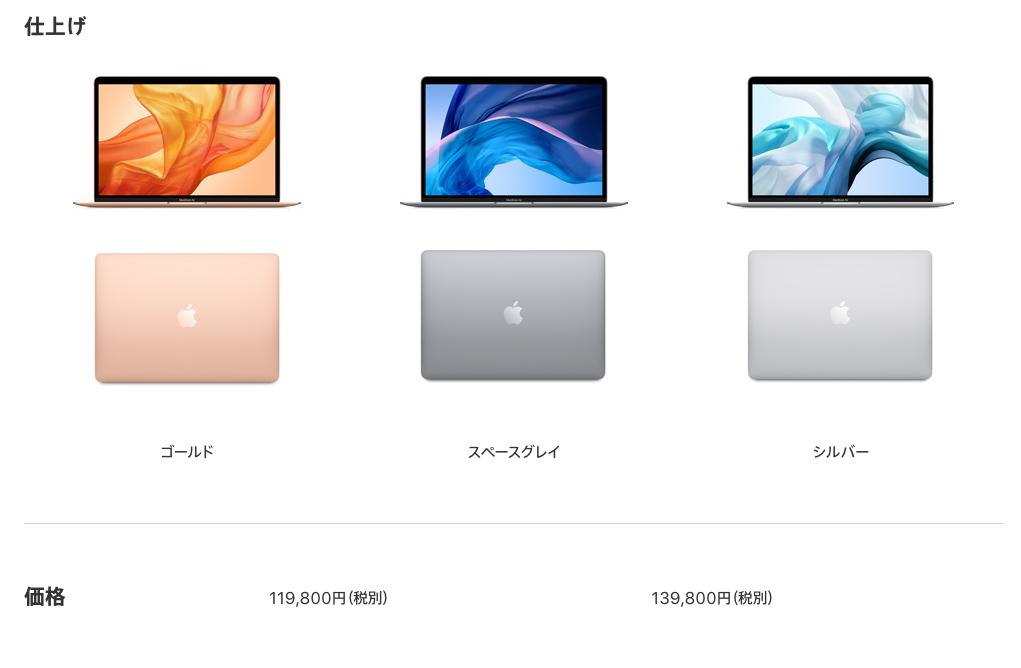 2019年のMacBook Air