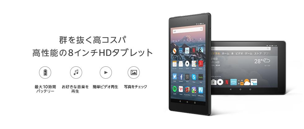 Fire HD 8 タブレット (8インチHDディスプレイ)