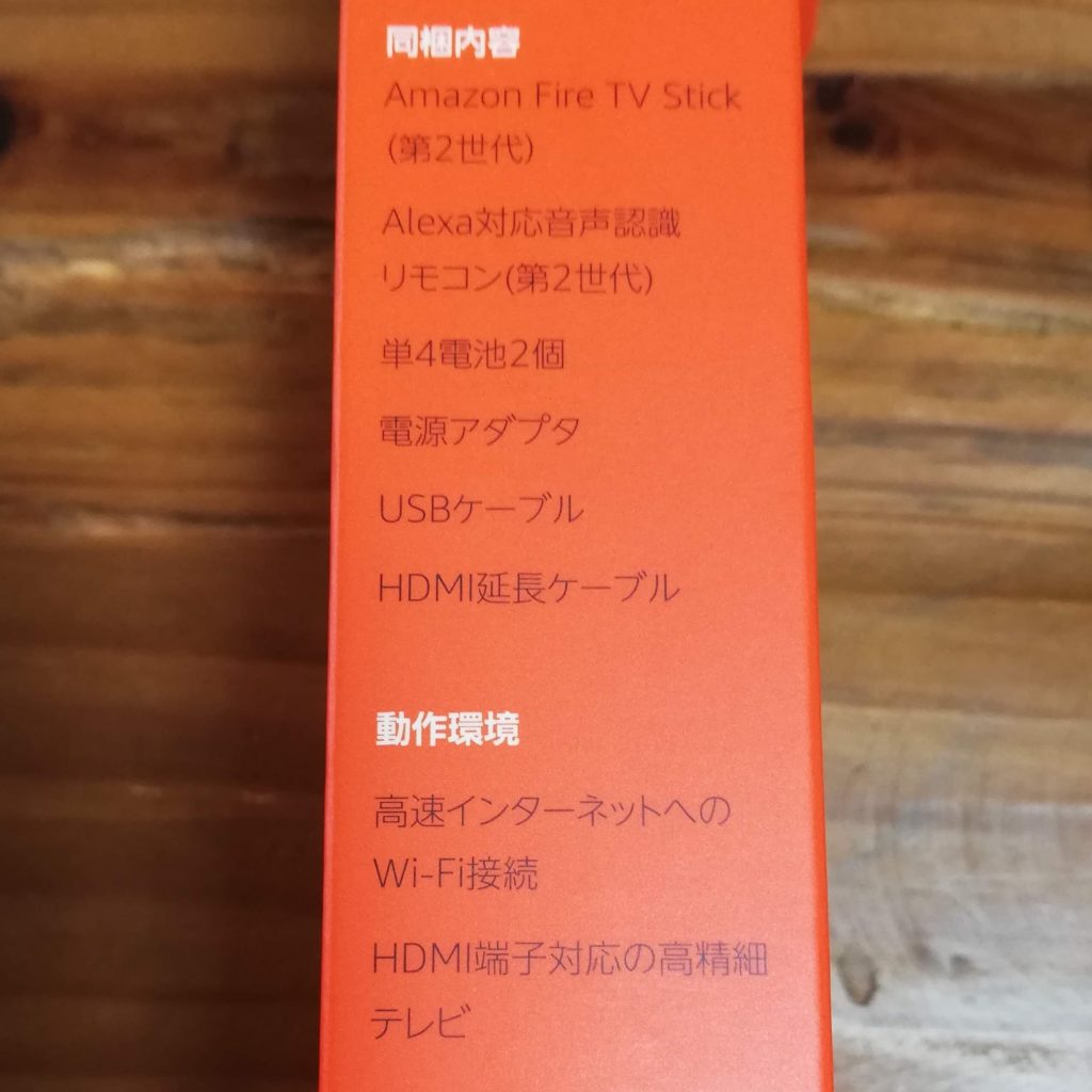 Fire TV Stick 第2世代 箱の側面