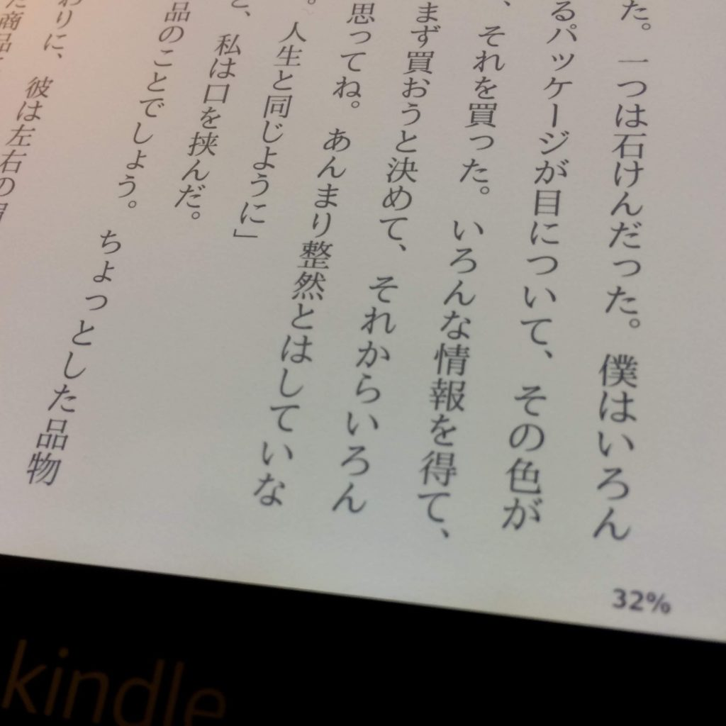 KindlePaperwhiteの拡大