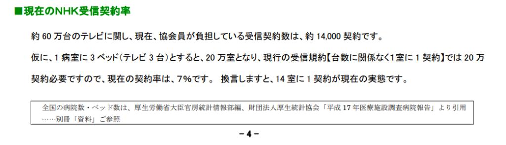 NHK受信料が低迷してOKな理由