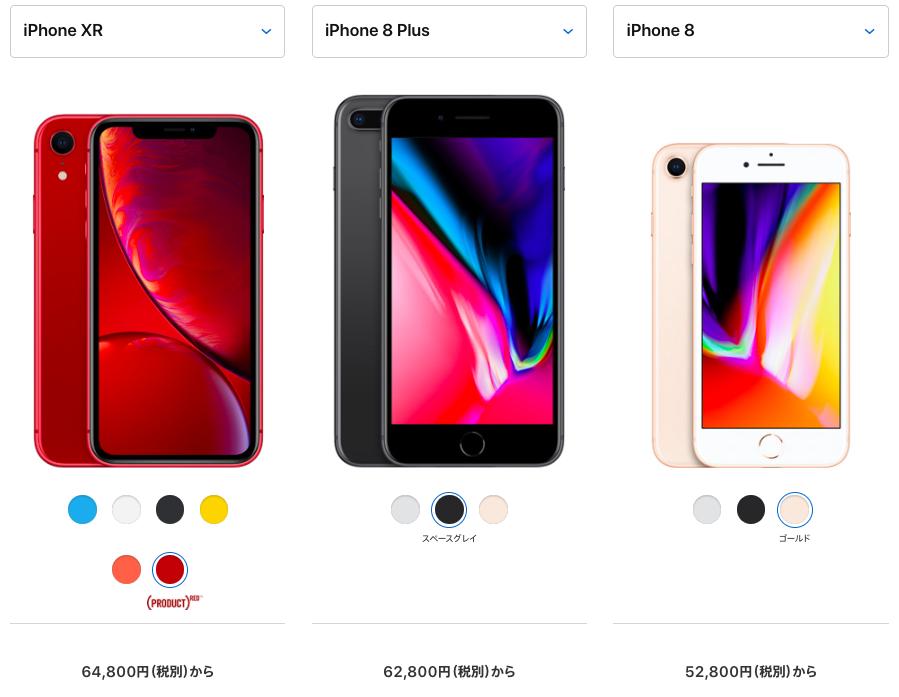 iPhone8とXRの価格差をどう考えるか