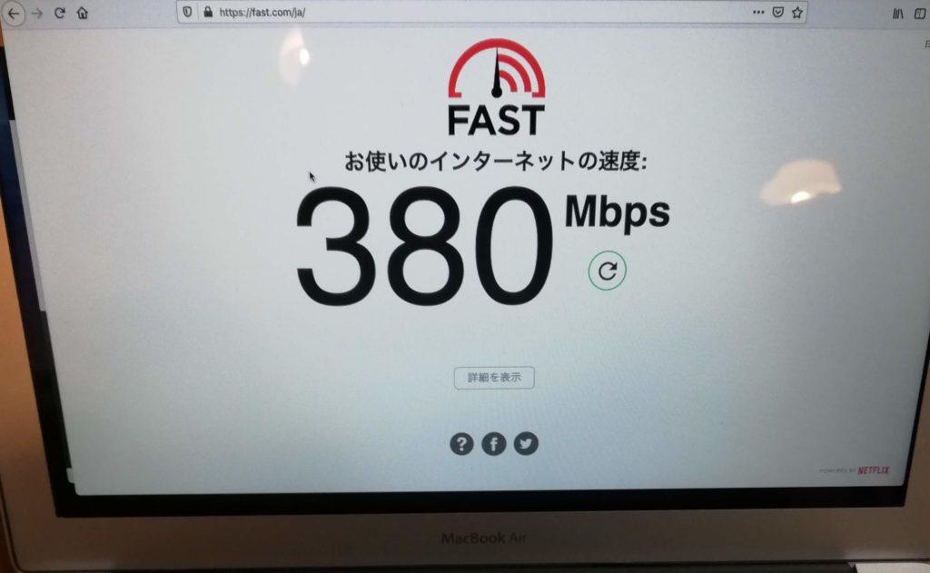 ZXHN F660Aの速度1